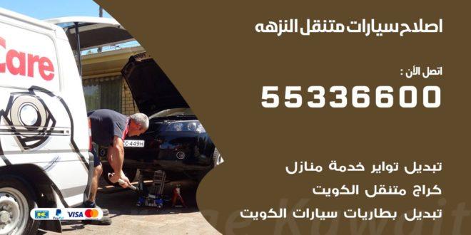 اصلاح سيارات متنقل النزهه