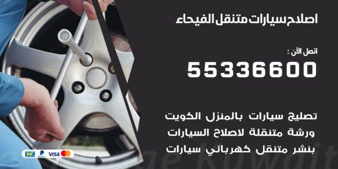 اصلاح سيارات متنقل الفيحاء