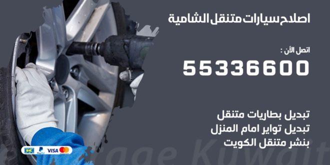 اصلاح سيارات متنقل الشامية