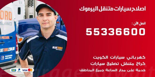 اصلاح سيارات متنقل اليرموك