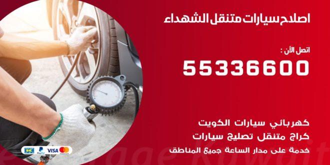 اصلاح سيارات متنقل الشهداء