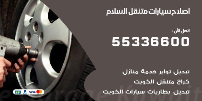 اصلاح سيارات متنقل السلام