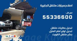اصلاح سيارات متنقل الجابرية