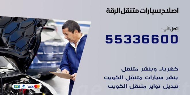 اصلاح سيارات متنقل الرقة
