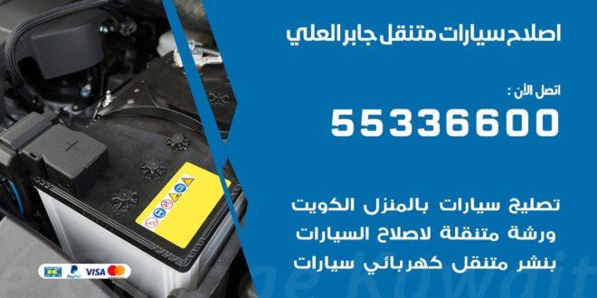 اصلاح سيارات متنقل جابر العلي