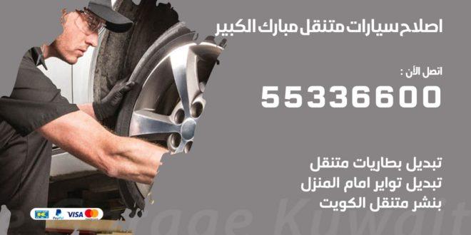 اصلاح سيارات متنقل مبارك الكبير