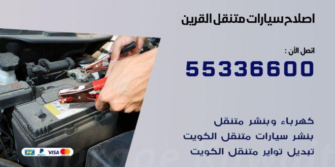 اصلاح سيارات متنقل القرين
