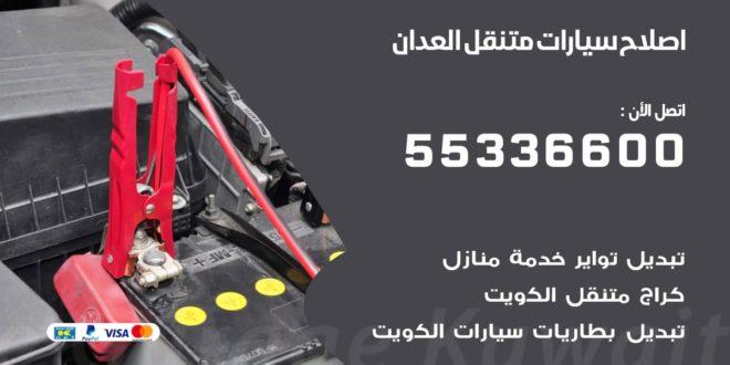 اصلاح سيارات متنقل العدان