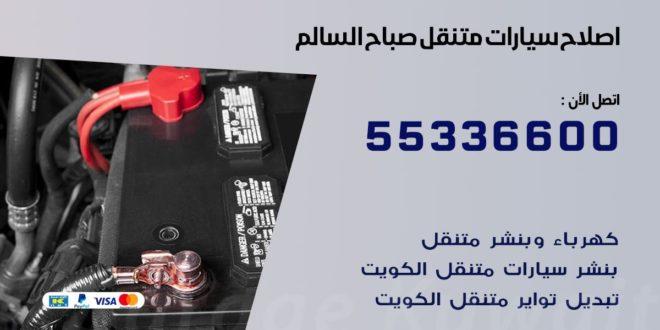 اصلاح سيارات متنقل صباح السالم