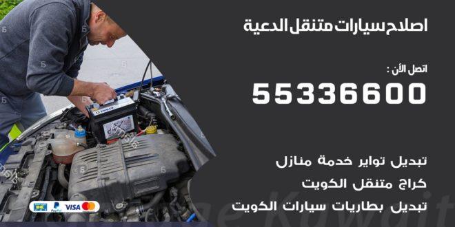اصلاح سيارات متنقل الدعية