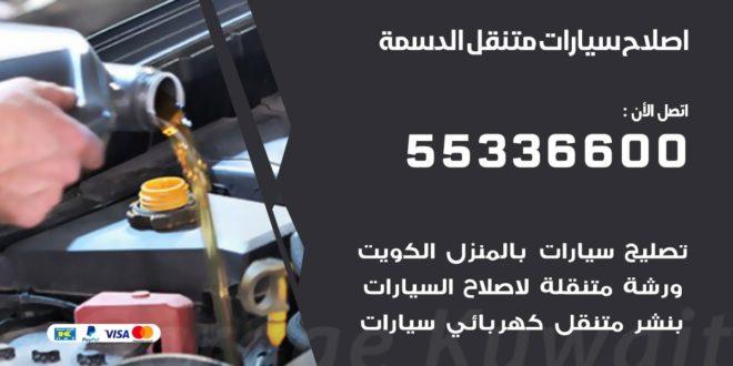 اصلاح سيارات متنقل الدسمة