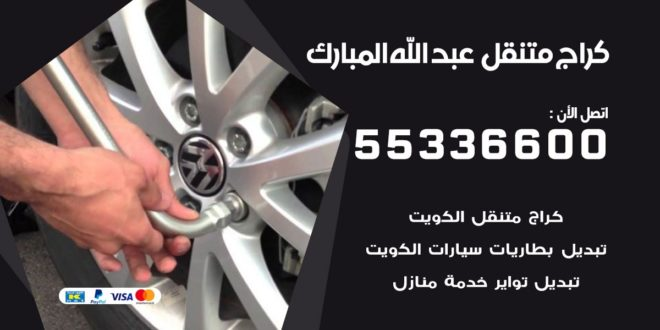 كراج متنقل عبد الله المبارك