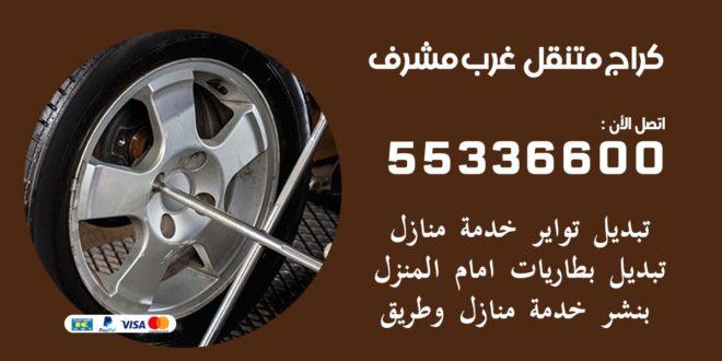 كراج متنقل غرب مشرف