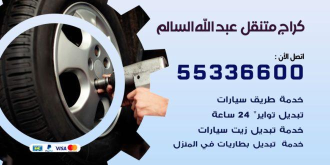 كراج متنقل عبد الله السالم