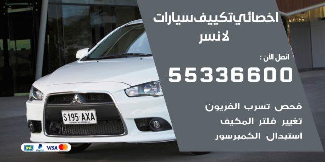 اخصائي تكييف سيارات لانصر