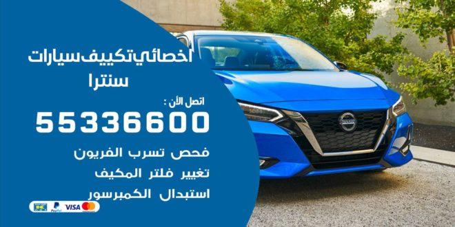 اخصائي تكييف سيارات سنترا الكويت