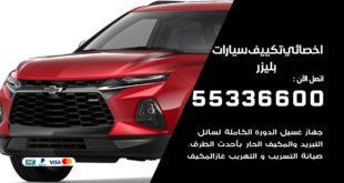 اخصائي تكييف سيارات بليزر الكويت