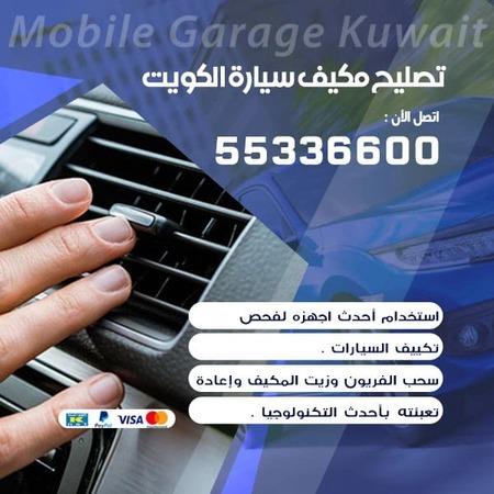 بنشر ناتقل الكويت