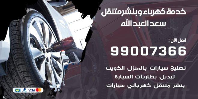 رقم بنشر سعد العبد الله