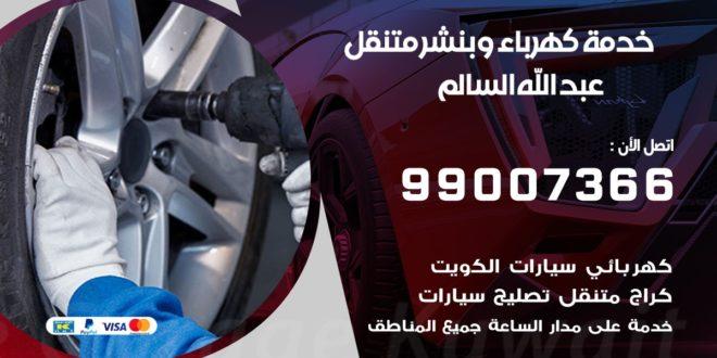 رقم بنشر عبد الله السالم