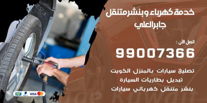 رقم بنشر جابر العلي