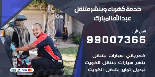 رقم بنشر عبد الله المبارك