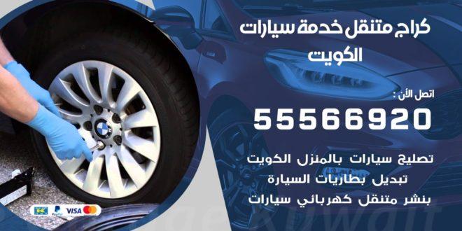 كراج الكويت
