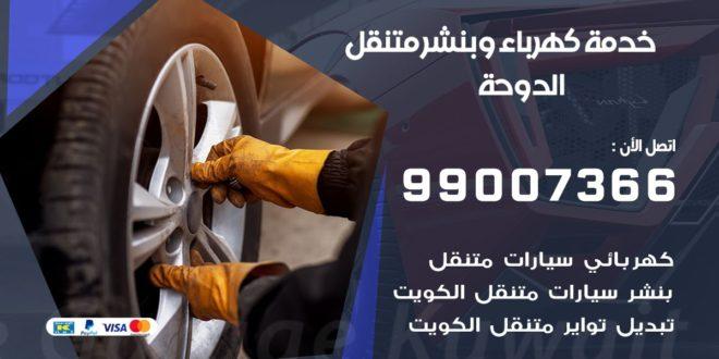 رقم بنجر الدوحة