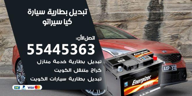 بطارية سيارة كيا سيراتو