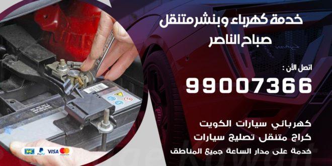 بنشر متنقل صباح الناصر