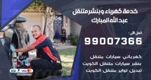 بنشر متنقل عبد الله المبارك
