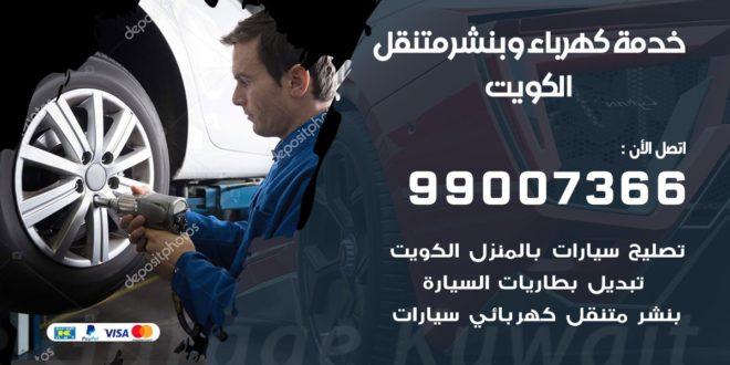 بنشر متنقل غرب عبد الله المبارك