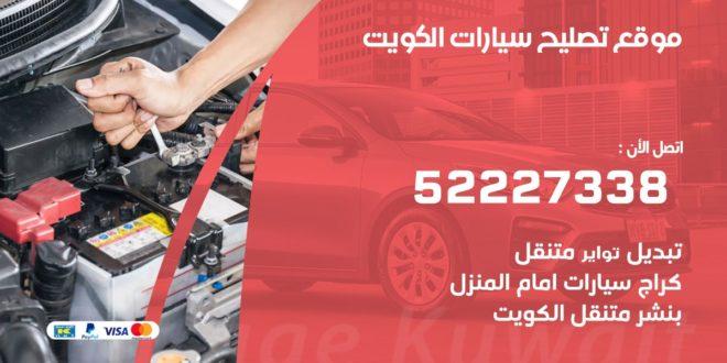 موقع تصليح سيارات