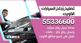 تصليح زجاج السيارات